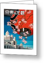 Come To Tokyo, Japan 1930's Travel Poster Greeting Card
