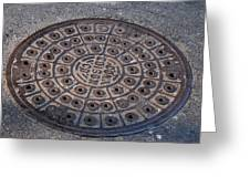 Con Ed Sewer Cap Greeting Card