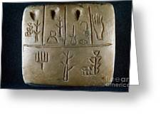 Cuneiform Greeting Card