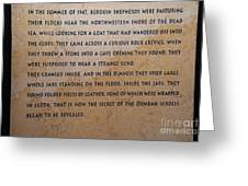 Dead Sea Scroll Document Greeting Card