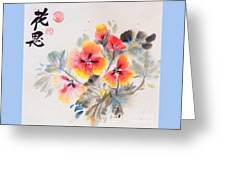 Delicate Poppies Greeting Card