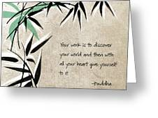Discover Your World Greeting Card