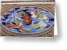 Dragon And Bird Greeting Card