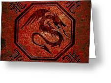 Dragon In An Octagon Frame With Chinese Dragon Characters Red Tint  Greeting Card