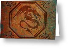Dragon In An Octagon Frame With Chinese Dragon Characters Yellow Blue Tint  Greeting Card