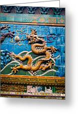 Dragon Wall Greeting Card