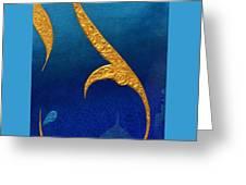 Dream N One Greeting Card