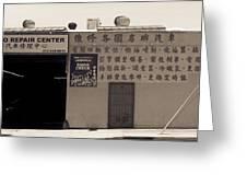 Dt Auto Repair Center Greeting Card