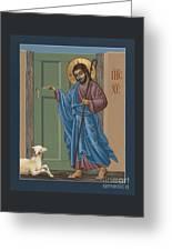 El Buen Pastor 188 Greeting Card