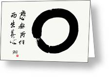 Enso - Clinging To Nothing  Greeting Card