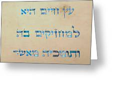 Ets Chayim-proverbs 3-18 Greeting Card