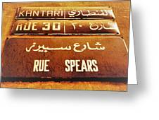 Famous Rue Spears In Beirut  Greeting Card