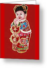 Figure Of Culture Greeting Card