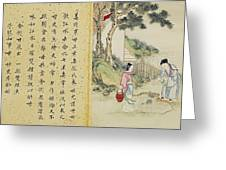 Filial Piety Greeting Card