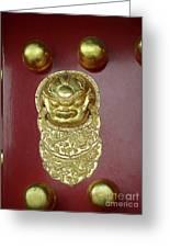 Forbidden City Door Greeting Card