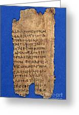 Fragment Of Hippocratic Oath, 3rd Greeting Card