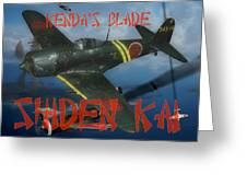 Genda's Blade Greeting Card