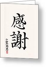 Gratitude Or Heartfelt Thanks In Asian Kanji Calligraphy Greeting Card