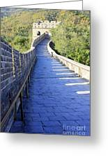 Great Wall Pathway Greeting Card