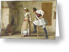 Greek Flirtation Greeting Card