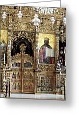 Greek Orthodox Alter Greeting Card