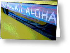Hawaiian Greetings Greeting Card