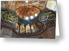 Hagia Sophia Dome Greeting Card