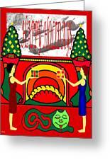 Happy Holidays 17 Greeting Card