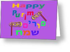 Happy Joyous Purim In Hebrew And English Greeting Card