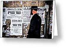 Hasadic Jew Reading Pashkevilin  Greeting Card