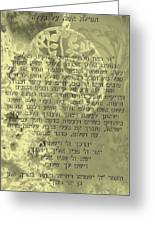 Hbrew Prayer For The Mikvah- Prayer Of The Woman For Her Husband Greeting Card