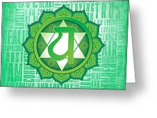 Heart Chakra - Awareness Greeting Card
