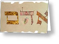 Hebrew Calligraphy-adam Greeting Card