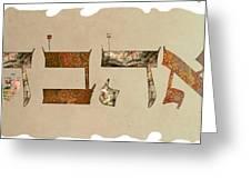 Hebrew Calligraphy-ahava Greeting Card