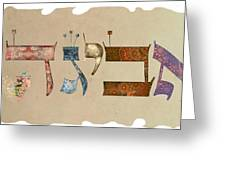Hebrew Calligraphy-avigad Greeting Card
