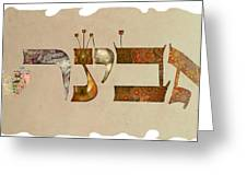 Hebrew Calligraphy-aviner Greeting Card
