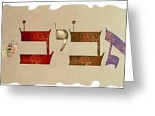 Hebrew Calligraphy-aviv Greeting Card