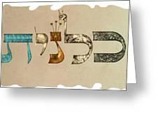 Hebrew Calligraphy- Calanit Greeting Card