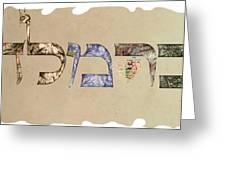 Hebrew Calligraphy- Carmela Greeting Card