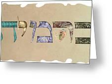 Hebrew Calligraphy- Carmit Greeting Card