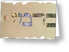 Hebrew Calligraphy- Carmy Greeting Card
