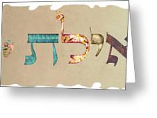 Hebrew Calligraphy- Eilat Greeting Card