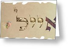Hebrew Calligraphy- Eyal Greeting Card