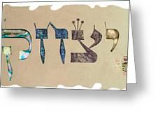 Hebrew Calligraphy- Isaac Greeting Card