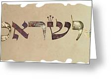 Hebrew Calligraphy- Israel Greeting Card