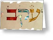 Hebrew Calligraphy- Jacob Greeting Card