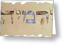 Hebrew Calligraphy- Jeremy Greeting Card