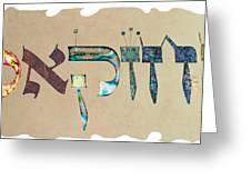 Hebrew Calligraphy- Jezekiel Yechezkiel Greeting Card