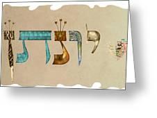 Hebrew Calligraphy- Jonatan Greeting Card