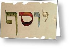 Hebrew Calligraphy- Joseph Greeting Card